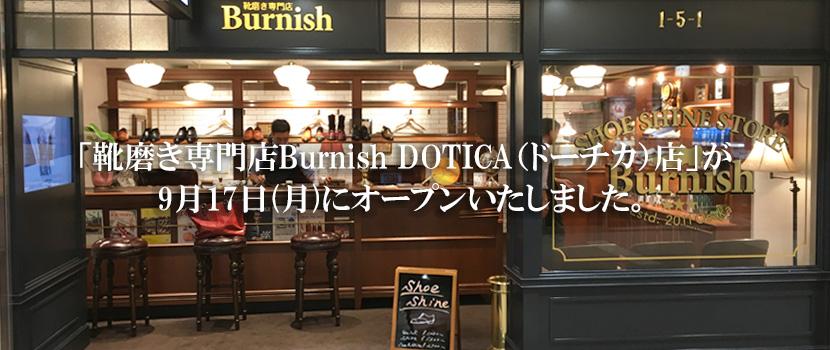 「靴磨き専門店Burnish DOTICA(ドーチカ)店」が9月17